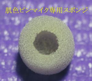 現行型肌色ピンマイク専用交換スポンジ