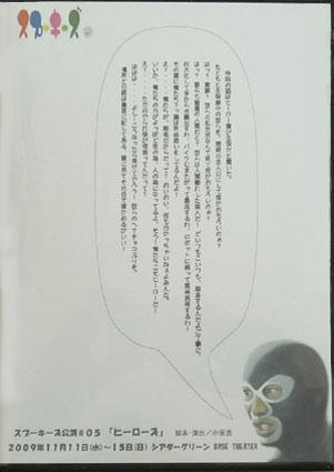 予告ダイジェストが見れます→http://www.engeki-d.com/engeki/unit_info/s_/pg423.html