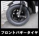 ジャイロキャノピー ジャイロX ジャイロUP用フロントバギータイヤ