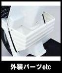 ジャイロキャノピー ジャイロX ジャイロUP用カスタムパーツ外装etc