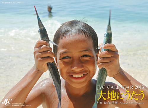 """JVC国際協力カレンダー2013『大地にうたう』壁掛型  写真:長倉洋海さん あなたもカレンダーを使って、アジア・アフリカの人々の支援ができます(^^♪限定4部。 大変な境遇にありながら、瞳がきらきらした子どもたち。支援するこちらが勇気をもらうことでしょう。  書き込みしやすいです。 月の満ち欠けを表記 サイズ:56cm×38.5cm(使用時)  収益はアジア・アフリカ・中東の農業、医療、栄養、農業技術指導によって人々のいのちの灯を守ります。カレンダー150部で、アフガニスタンでJVCが開設した簡易診療所が一ヶ月運営できます。  <b>JVCで購入する際、送料別で1500円しますが、1000円+送料500円で4部シェアしたいと思います。</b> <a href=""""http://www.ngo-jvc.net/calendar/"""">JVCはこちらをクリック</a>"""