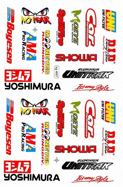 YOSHIMURA AMA NOFEAR BOYESEN CAR UNI DID UNITRAK SHOWA SPLITFIRE ステッカー B5 N030