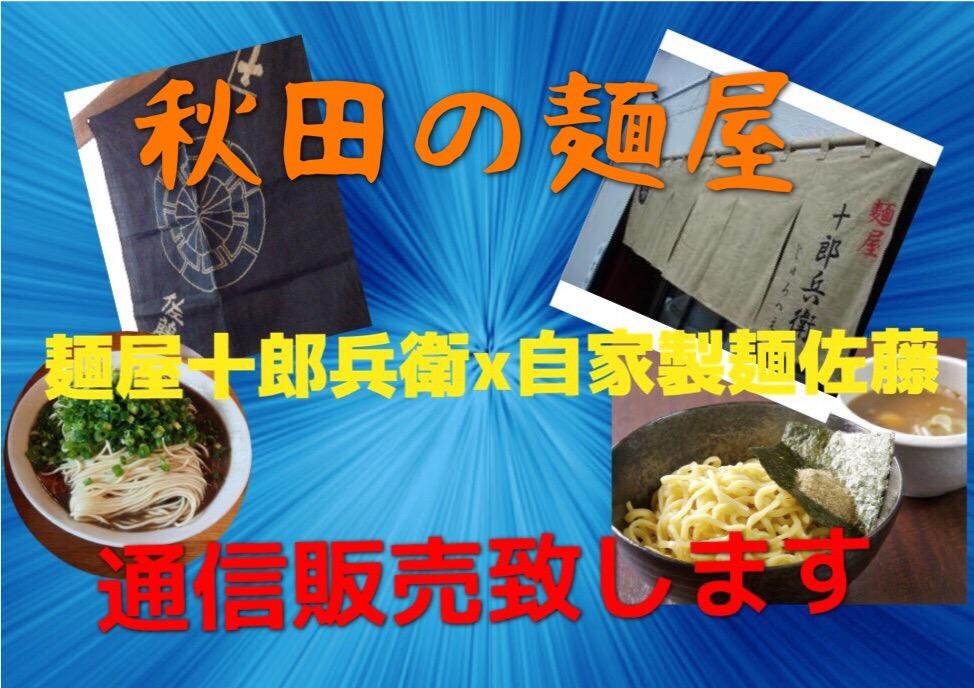 秋田 麺屋十郎兵衛  自家製麺佐藤 通信販売