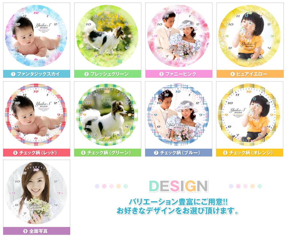 デザインは9種類からお選び頂けます。