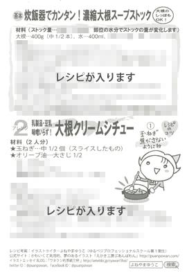 レシピです