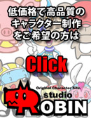 キャラクターサイト studio ROBIN