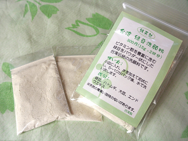 台湾 緑豆洗顔粉 2回分
