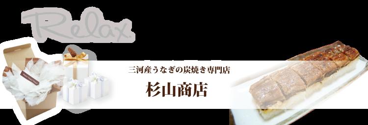 有限会社杉山商店|うなぎ|蒲焼|Relax(リラックス)