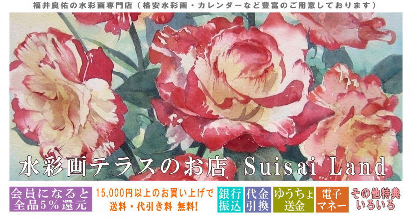 Suisai Land 水彩画テラスのお店