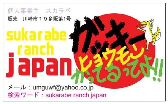 sukarabe ranch japan