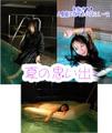 水と戯れた時間が恋しくて<br />すでに今年の夏が懐かしい<br />泳げないすみれこが<br />初めて泳げた今年の夏<br />水の中の小さな奇跡<br /><br />水の妖精 メディアプレイヤー形式<br />水辺の妖精 メディアプレイヤー形式<br />初泳ぎ!人魚姫になりたいスミレーヌ PDF写真集<br /><br />の三点セット<br /><br /><br />ダウンロードはこちらへ<br />http://www.dl-market.com/default.php/manufacturers_id/774