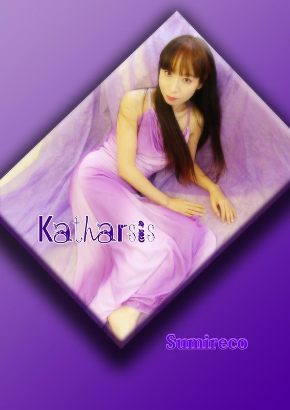 最後に輝いた「Katharsis」が  今また光を放つ!  デジタルで人気を博した写真集を  製本版でお届けします。    送料無料!! ●商品ID 20101229 ●発売日 2010年12月29日 ●タイトル 菫子写真集 「Katharsis」