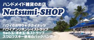 Natsumi-SHOP