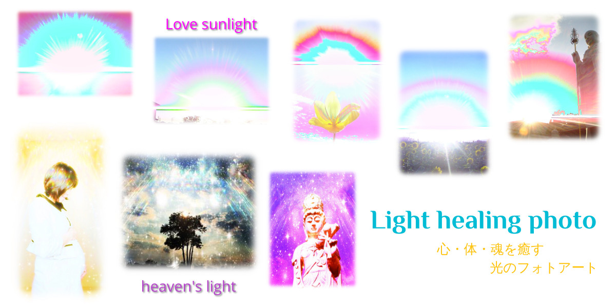 Light healing photo☆ネットショップ
