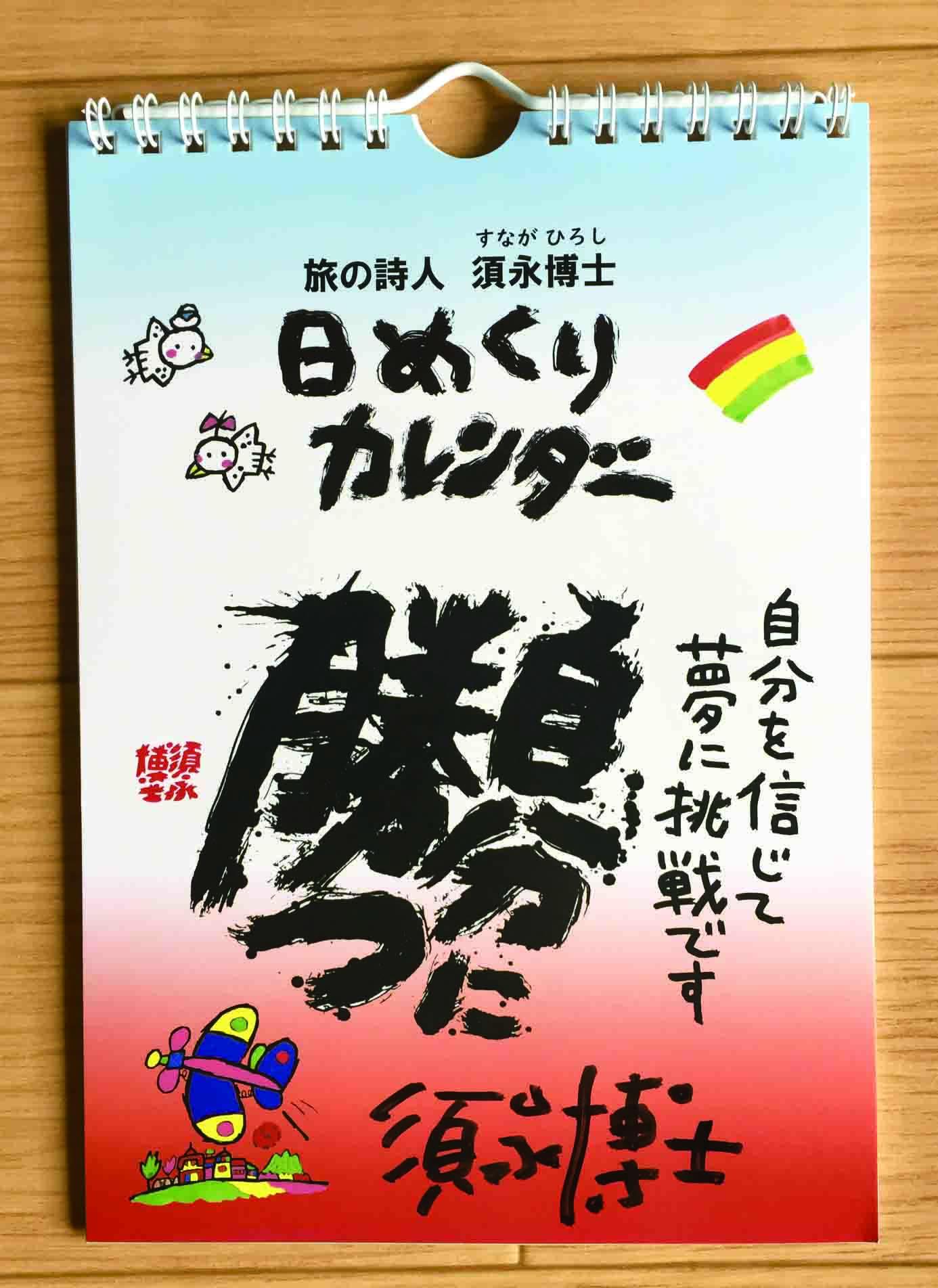 須永博士直筆サイン入りです。