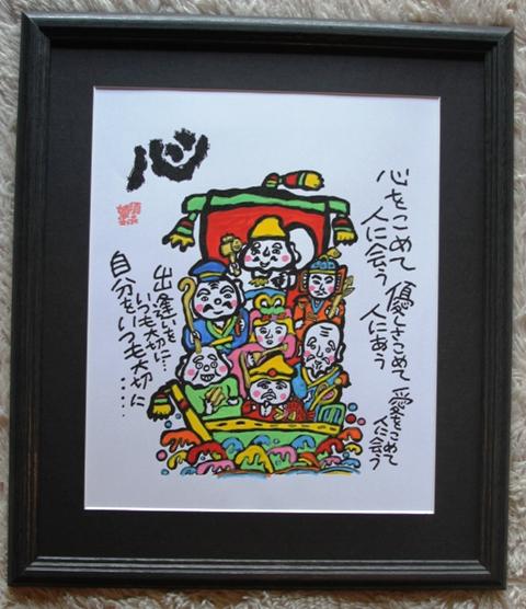 心 七福神 (木製フレーム)