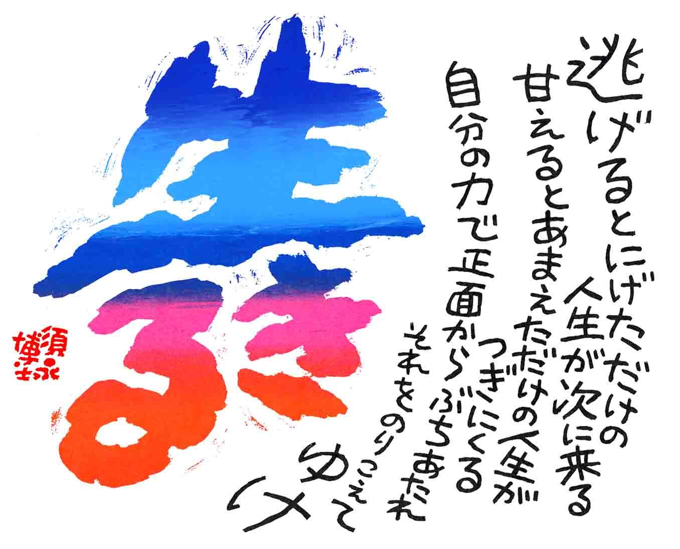 色紙「生きる」