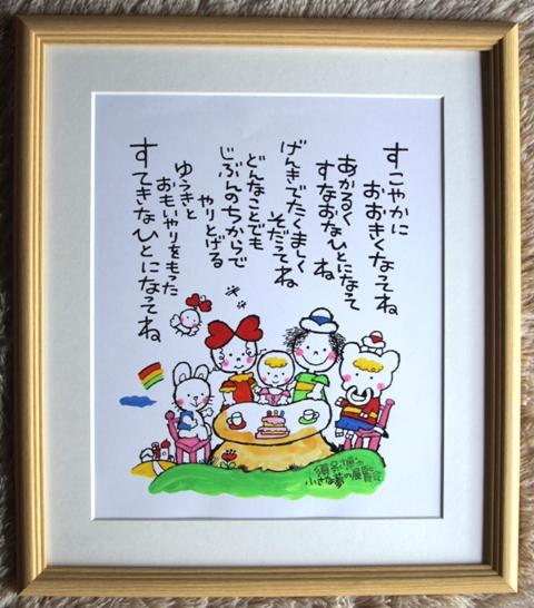 絵 すこやかに (木製フレーム ナチュラル)