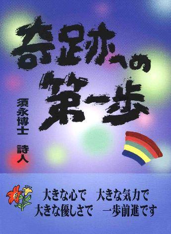 詩集「奇跡への第一歩」表紙