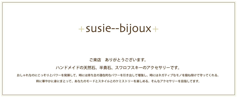 +susie--bijoux+ハンドメイドアクセサリースージービジュー