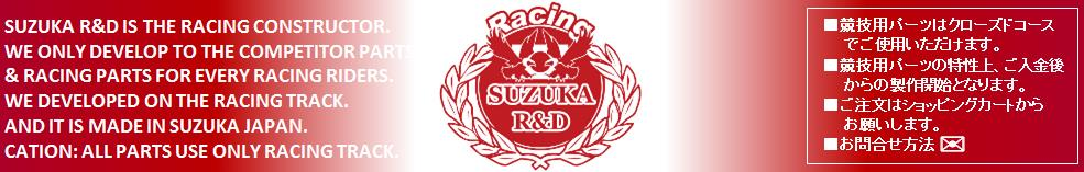 SUZUKA R&D (スズカ アールアンドディー)