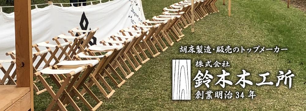株式会社 鈴木木工所