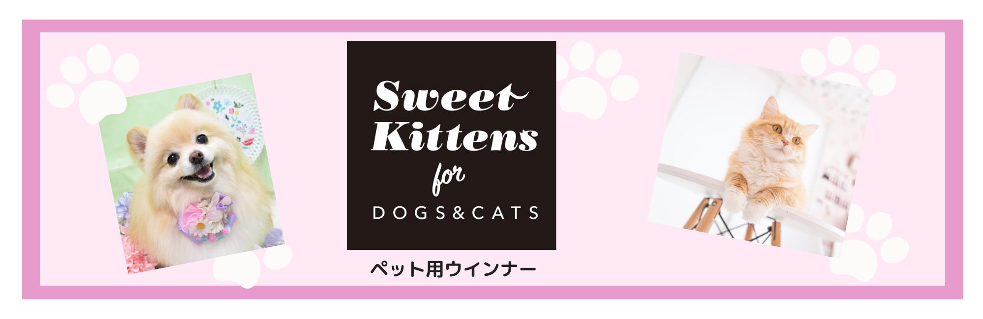 わんにゃんプレミアム(sweet kittens)オンラインショップ
