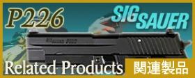SIG P226 関連商品
