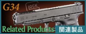 G34関連商品