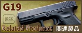 G19関連商品