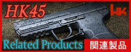 HK45関連商品