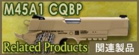 M45A1CQBP関連商品
