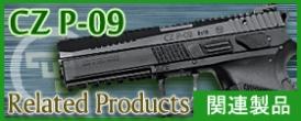 CZ P09関連商品
