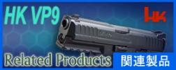 HK VP9 関連商品