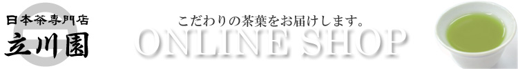 【日本茶専門店 立川園】 狭山茶・静岡茶・鹿児島知覧茶 通販ギフト