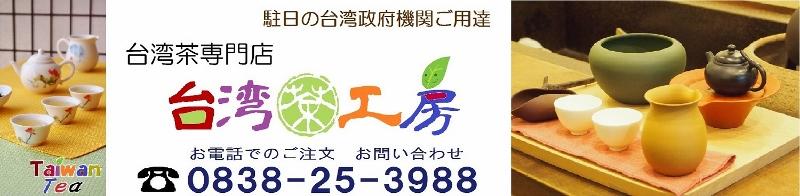 台湾茶工房