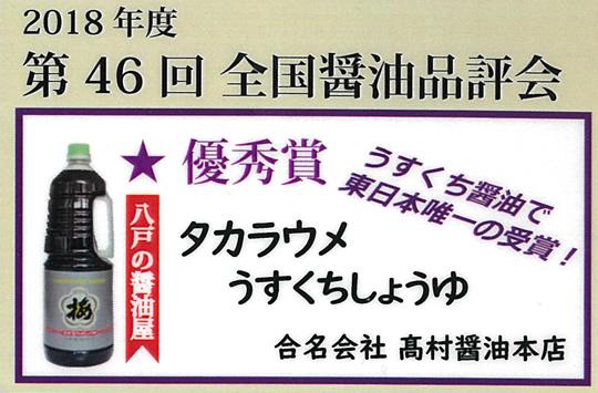 第46回(2018年度)全国醤油品評会「優秀賞」