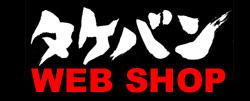 タケバンWEB SHOP