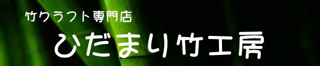 ひだまり竹工房~オンラインショップ