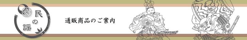 民の謡(たみのうた)  篠笛(しのぶえ)関連商品の通信販売~篠笛・譜面教本・CDなど