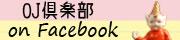 Facebook OJ倶楽部