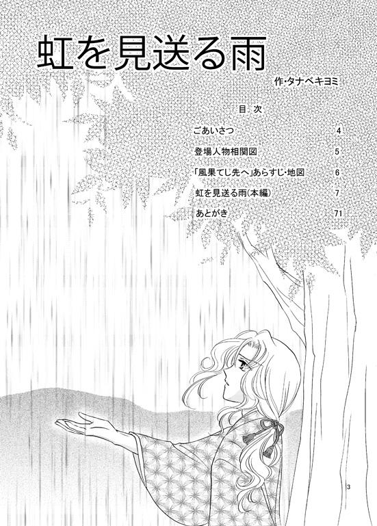 「虹を見送る雨」中表紙です。