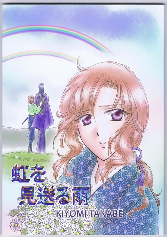 表紙です。虹がモチーフゆえに、カラー表紙にこだわり、100円高くなってしまいましたー!!(平伏ッ)