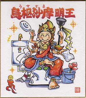 にっこり顔のトイレの神様、台座が便座で、手にはお掃除セット、こんな神様が「トイレ掃除を見守って下さる」と想像するだけで楽しい「烏枢沙摩明王(うすさまみょうおう)」のミニ色紙。<br /><br />
