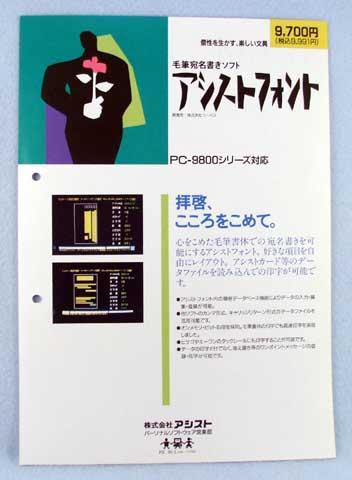 CP0006【カタログ】毛筆宛名書きソフト アシストフォント 株式会社アシスト  昔のパソコン関係カタログです。   毛筆宛名書きソフト  アシストフォント  PC-9800シリーズ対応  A4版 2ページ  2穴バインダーに保存していたため、穴が空いていますし、タグが付いているものもあります。 古いものですので色変わり、すれ、折れ、傷などがある場合がありますのでご了承ください。  発送はメール便80円て行う予定です。