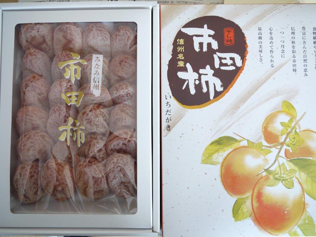 市田柿(干し柿)700g化粧箱