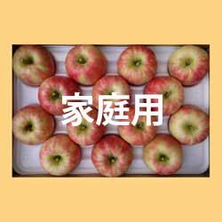 りんごシナノドルチェ家庭用5kg