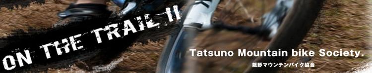 龍野マウンテンバイク協会