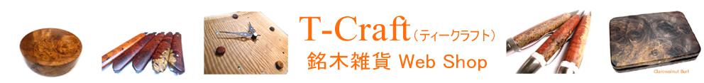 T-Craft(ティークラフト)銘木雑貨