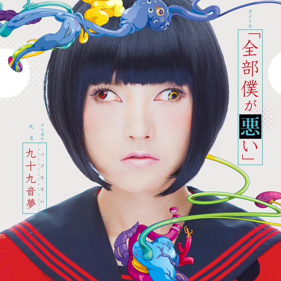九十九音夢 (DJ TECHNORCH+宇宙★海月+Yaddy) / 全部僕が悪い